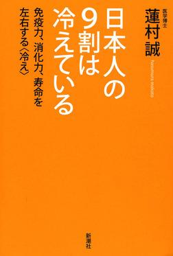 日本人の9割は冷えている―免疫力、消化力、寿命を左右する〈冷え〉―-電子書籍