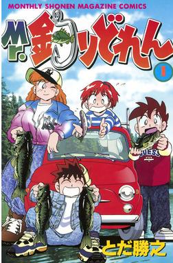 Mr.釣りどれん(1)-電子書籍