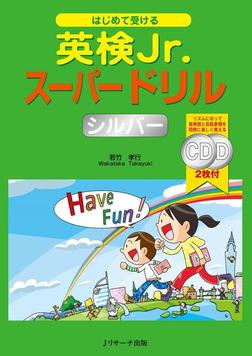 はじめて受ける/英検Jr.(R)スーパードリル/シルバー-電子書籍
