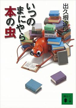 いつのまにやら本の虫-電子書籍