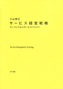 サービス経営戦略 : モノづくりからサービスづくりへ-電子書籍