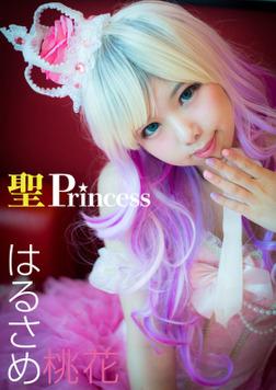 聖Princess はるさめ桃花-電子書籍