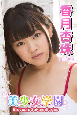 美少女学園 香月杏珠 Part.68-電子書籍