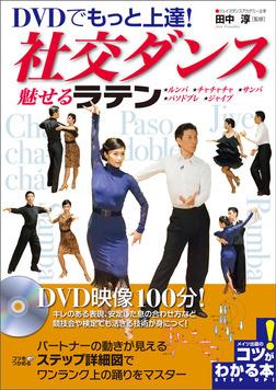 DVDでもっと上達!社交ダンス 魅せる「ラテン」 【DVDなし】-電子書籍