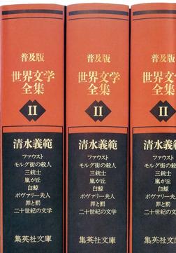 普及版 世界文学全集 第2期-電子書籍