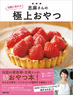 志麻さんの気軽に作れる極上おやつ-電子書籍