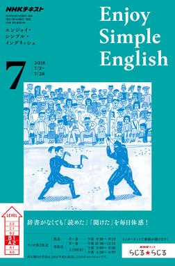 NHKラジオ エンジョイ・シンプル・イングリッシュ 2018年7月号-電子書籍