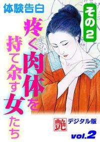 【体験告白】疼く肉体を持て余す女たち その2~『艶』デジタル版 vol.2~