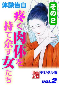 【体験告白】疼く肉体を持て余す女たち その2~『艶』デジタル版 vol.2~-電子書籍
