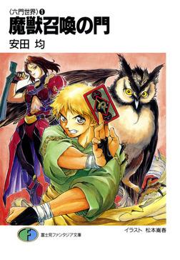 〈六門世界〉1 魔獣召喚の門-電子書籍
