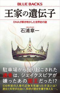 王家の遺伝子 DNAが解き明かした世界史の謎(ブルーバックス)