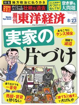 週刊東洋経済 2014年8月23日号-電子書籍