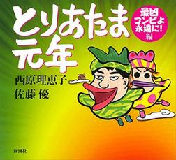 とりあたま元年―最凶コンビよ永遠に!編―-電子書籍