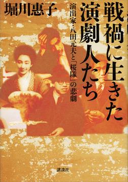 戦禍に生きた演劇人たち 演出家・八田元夫と「桜隊」の悲劇-電子書籍