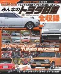 自動車誌MOOK G-WORKSアーカイブ みんなのトヨタ旧車