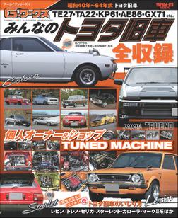 自動車誌MOOK G-WORKSアーカイブ みんなのトヨタ旧車-電子書籍