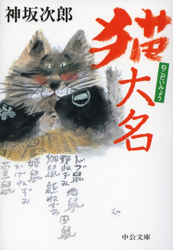 猫大名-電子書籍