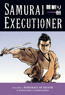 Samurai Executioner Volume 4: Portrait of Death-電子書籍