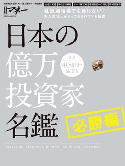 日本の億万投資家名鑑 必勝編-電子書籍