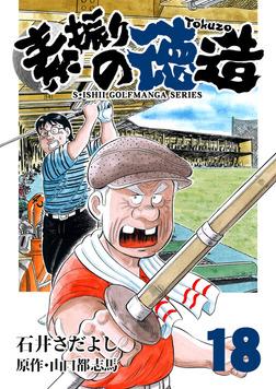 石井さだよしゴルフ漫画シリーズ 素振りの徳造 18巻-電子書籍