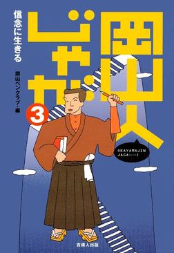 岡山人じゃが3-信念に生きる--電子書籍