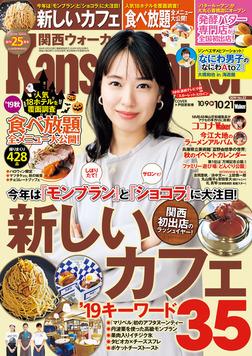 KansaiWalker関西ウォーカー 2019 No.22-電子書籍