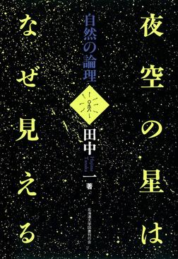 夜空の星はなぜ見える : 自然の論理 [新装版]-電子書籍