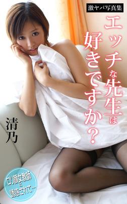 ロリ顔女教師に誘惑されて… エッチな先生は好きですか? 清乃 激ヤバ写真集-電子書籍