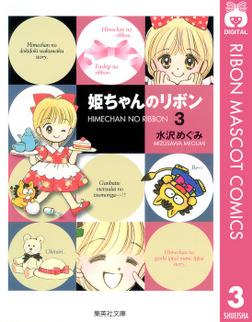 姫ちゃんのリボン 3-電子書籍