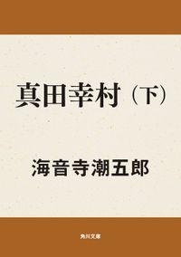 真田幸村(下)