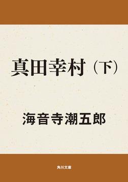 真田幸村(下)-電子書籍