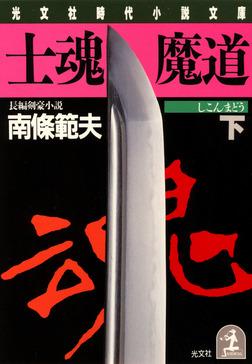 士魂魔道(下)-電子書籍