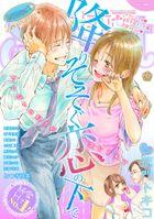 絶対恋愛Sweet 2019年6月号