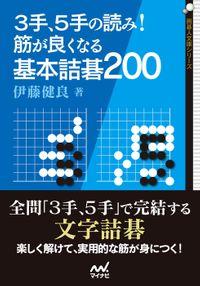 3手、5手の読み! 筋が良くなる基本詰碁200