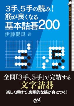3手、5手の読み! 筋が良くなる基本詰碁200-電子書籍