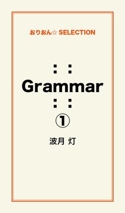 :: Grammar ::(1)-電子書籍