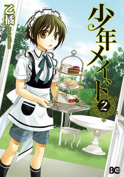少年メイド2-電子書籍