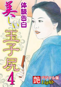 【体験告白】美しい玉子尻04 『艶』デジタル版Light-電子書籍