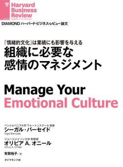 組織に必要な感情のマネジメント-電子書籍