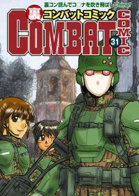 裏コンバットコミック31