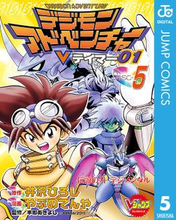デジモンアドベンチャーVテイマー01 Disc-5-電子書籍