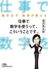 数学女子 智香が教える 仕事で数字を使うって、こういうことです。(日本経済新聞出版社)