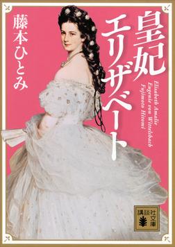 皇妃エリザベート-電子書籍