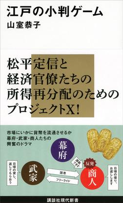 江戸の小判ゲーム-電子書籍