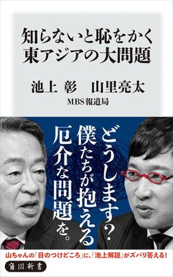 知らないと恥をかく東アジアの大問題-電子書籍
