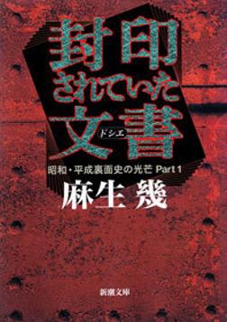 封印されていた文書―昭和・平成裏面史の光芒Part1―-電子書籍