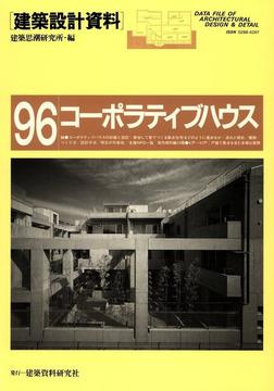 コーポラティブハウス-電子書籍