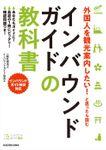 外国人を観光案内したい! と思ったら読む インバウンドガイドの教科書