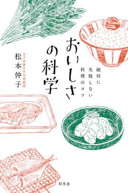 絶対に失敗しない料理のコツ おいしさの科学-電子書籍