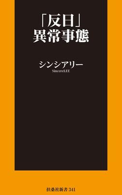 「反日」異常事態-電子書籍